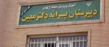 مدرسه معین تعطیل شد / آموزش و پرورش شهر تهران